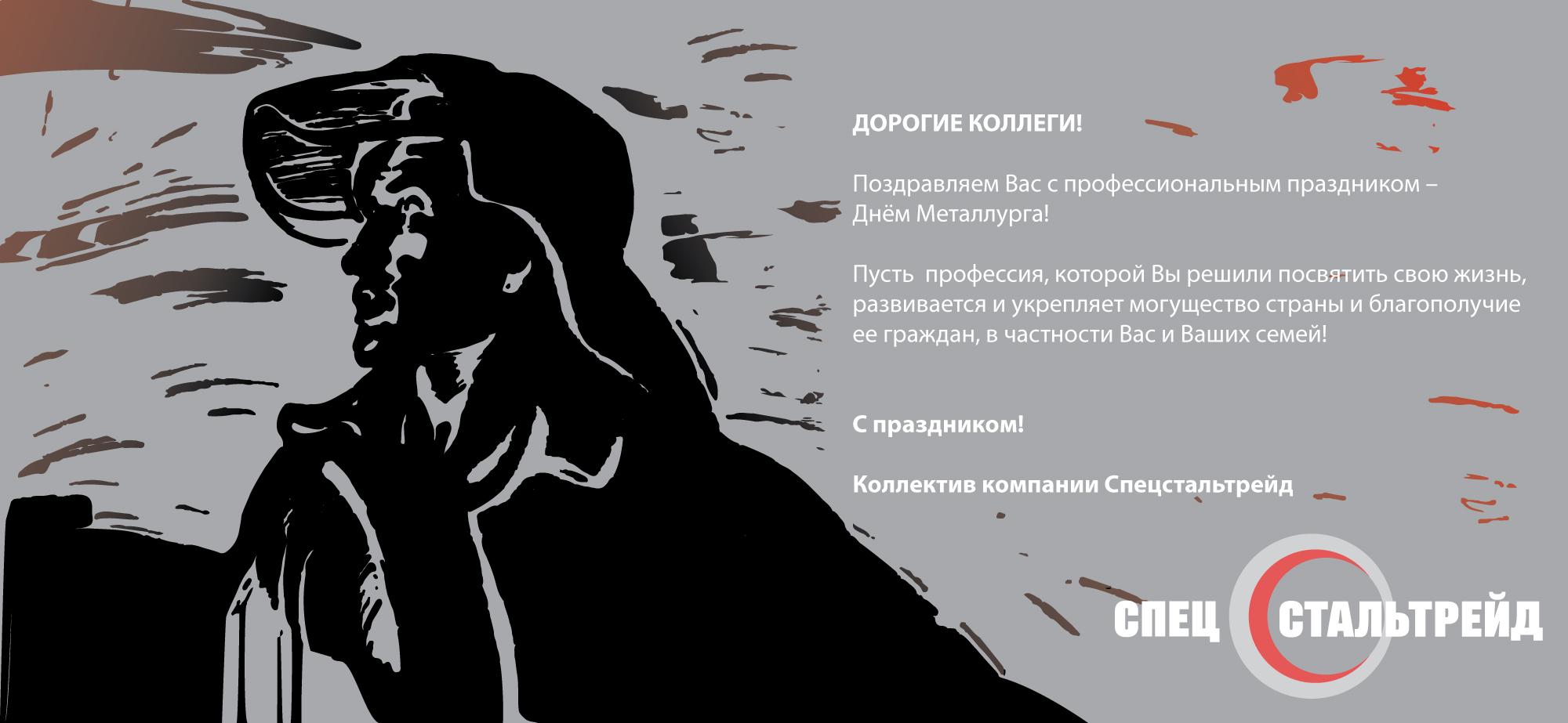 с-Днем-металлурга